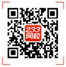 233网校分享集赞助领资料包