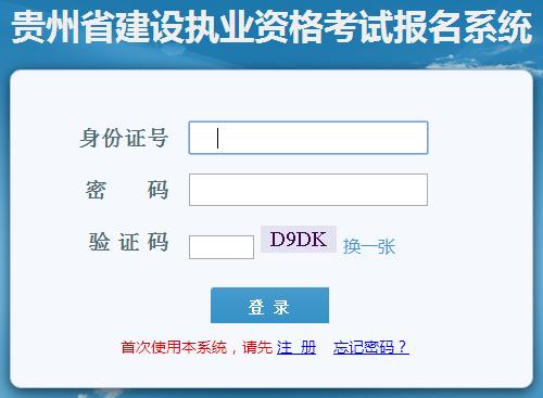 贵州二级建造师准考证打印图片