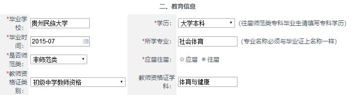233网校贵州特岗报名流程