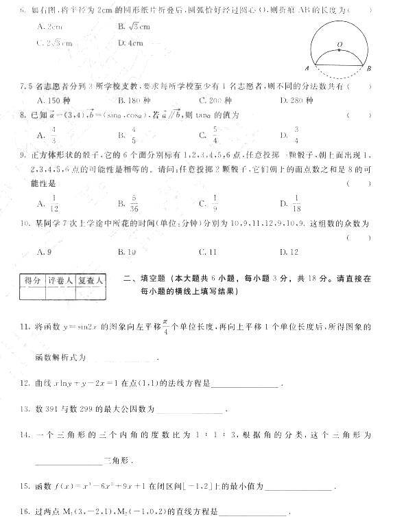 2017年云南特岗教师考试《小学数学》真题