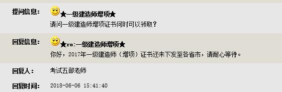 上海一级建造师证书