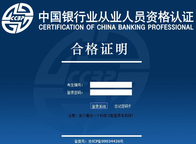 2018上半年银行从业资格考试成绩合格证明打印入口