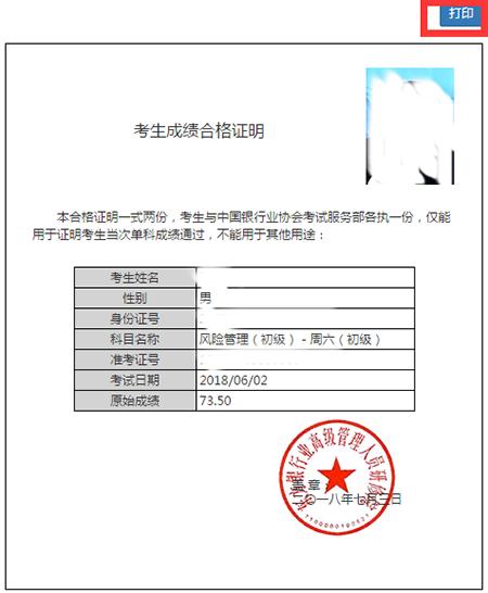 银行从业资格电子证书怎么打印?