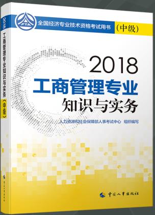 2019年中级经济师_2019建筑中级经济师考试大纲