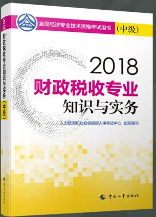 2019年經濟師 稅收_中級經濟師 財政稅收2019期