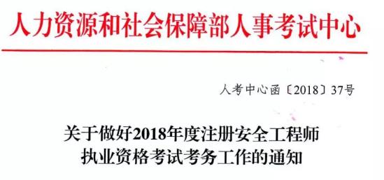 2018年注册安全工程师报名时间将于8月6日开始
