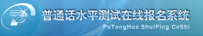 浙江普通话水平测试在线报名系统