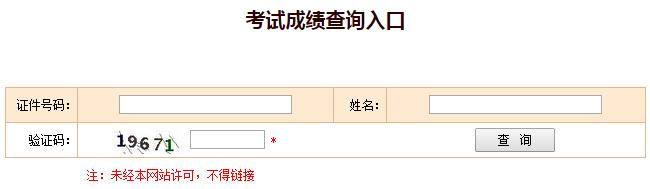 社工成绩查询网址:www.cpta.com.cn