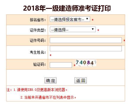 2018年一级亚博国际娱乐手机版登录准考证打印入口