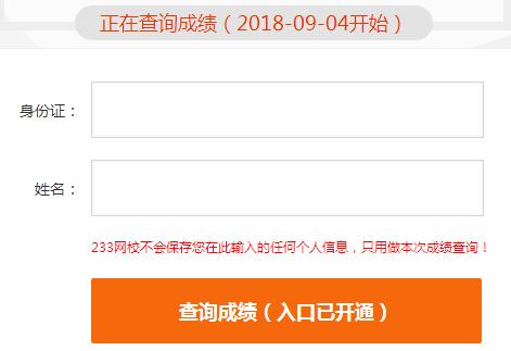 2018年9月证券从业资格考试成绩查询入口已开通