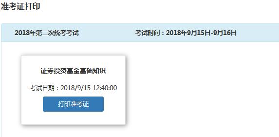 2018年9月基金从业统考准考证打印