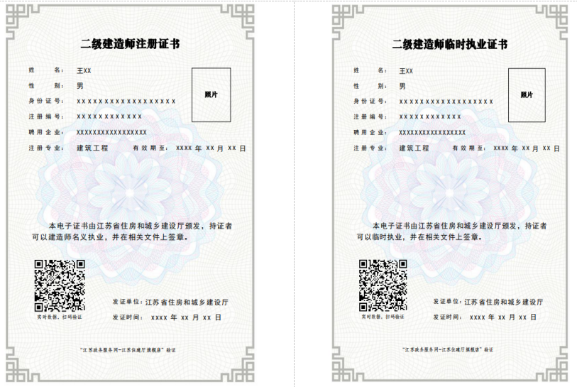 2018年7月2日起江苏启用二级建造师电子注册证书