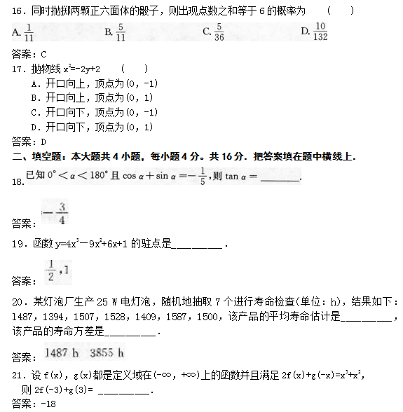 2018年成人高考高起点数学(文)<em style='border-bottom:1px dashed #e53b29;color:#e53b29;cursor:pointer;font-size:16px' title='点击学习' class='js-news-wxkword'>考试</em>模拟试题及答案二04.png