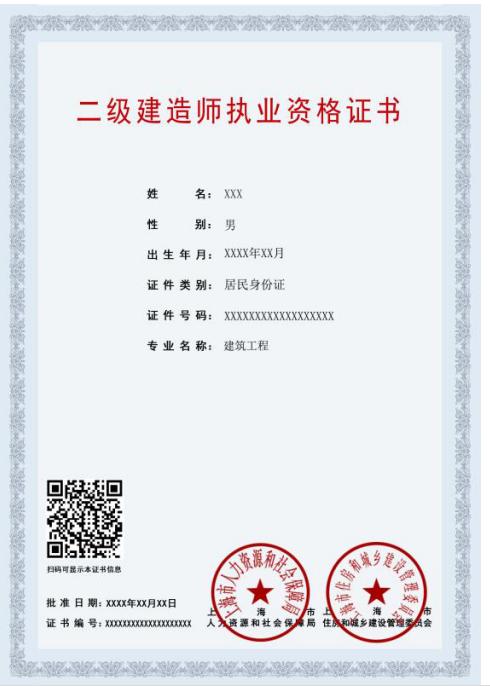 二级建造师执业资格证书电子证书样张