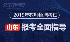 2019年山东教师招聘统考报考全面指导专题