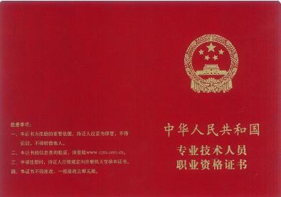 安全工程师执业资格证书