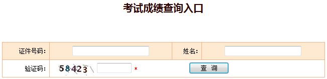 四川省2019年度中级注册安全工程师职业资格考试成绩合格拟取得资格证书人员公示