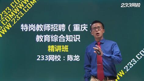2019年重庆特岗教师考试-报名时间及入口-报名