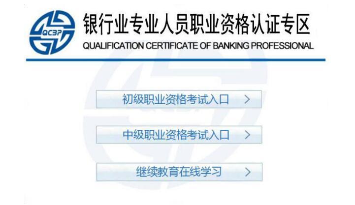 2019年银行从业资格考试报名时间及网址