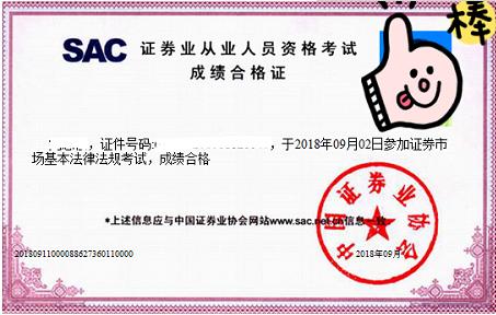 证券从业资格考试成绩合格证打印
