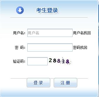 2019年安全工程师报名入口:中国人事考试网