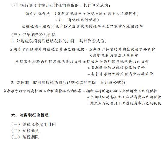 2019初級會計師經濟法_2019初級會計職稱 經濟法基礎 考試大綱 第八章