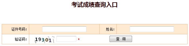 2018年安全工程师成绩查询官网:中国人事考试网