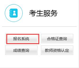 广东教师资格证网上报名时还需要重新注册吗?