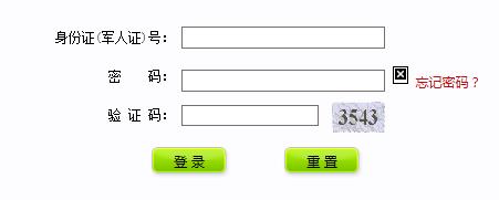 2018年宁夏成人高考录取查询入口