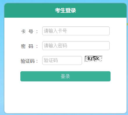chengkao6.png