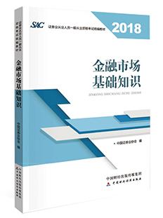 《金融市场<P style='text-indent:2em'>基础知识</p>》考试教材(2018)