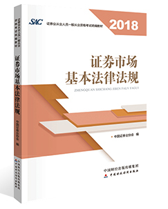 《证券市场基本<P style='text-indent:2em'>法律法规</p>》考试教材(2018)