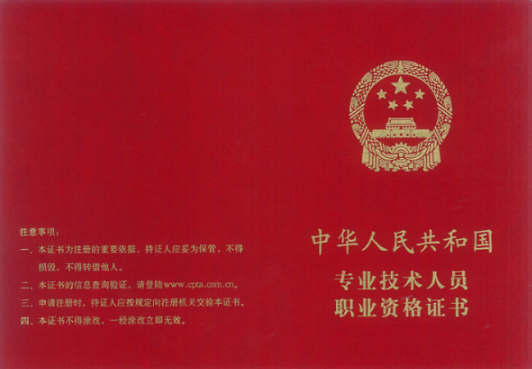 一建证书封面