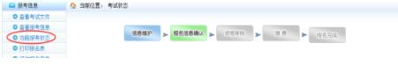 中国人事考试网:一级建造师网上报名常见问题