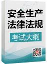 《安全生产法律法规》考试大纲
