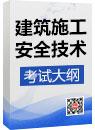 《建筑施工安全技术》考试大纲