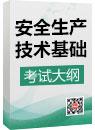 《安全生产技术基础》考试大纲