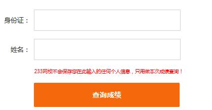 2019年证券投资顾问胜任能力考试成绩查询网站