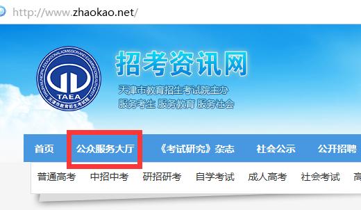 防骗大计,查天津成考信息就到招考资讯网和233网校