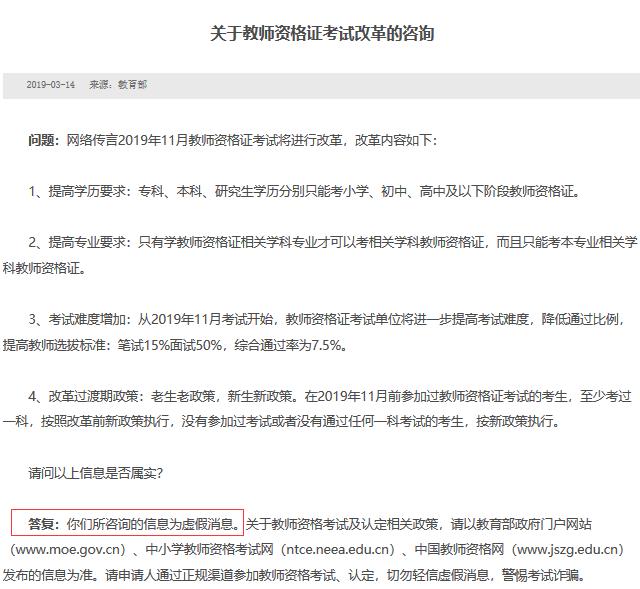 内蒙古教师资格证考试改革了吗图片