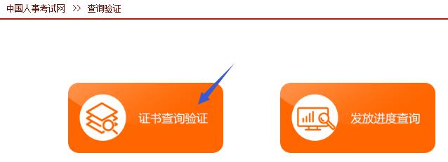 如何在中国人事考试网查询验证一级建造师证书?