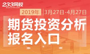 2019年第一次期货投资分析报名入口3月27日开通