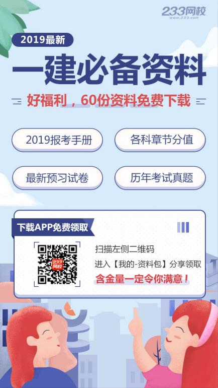 备考2019年一级建造师必威betway,这60份资料免费拿走!