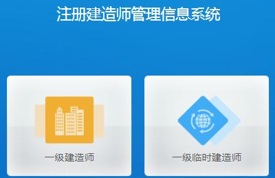 一级建造师注册新系统操作说明(个人入口)