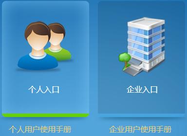 一级建造师注册管理系统入口:http://jzszc.coc.gov.cn/jsbZcgl/link/index.do