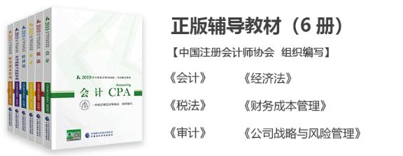 2019年注册会计师全国统一必威betway教材正式发售