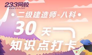 2019二级建造师30天打卡大作战(八科),速提30+