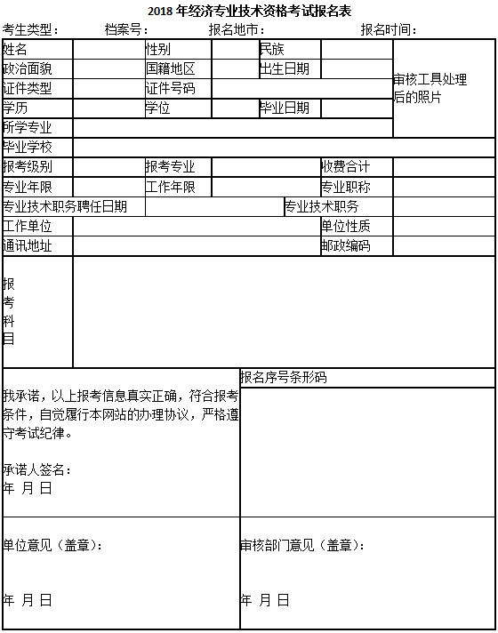 2019年经济师试准考证_山西经济师准考证打印时间 经济师考试准考证打印
