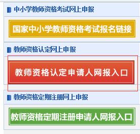 2019秋季教师资格证认定入口官网