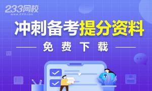 【免费下载】初级会计必威betway学习资料下载汇总帖